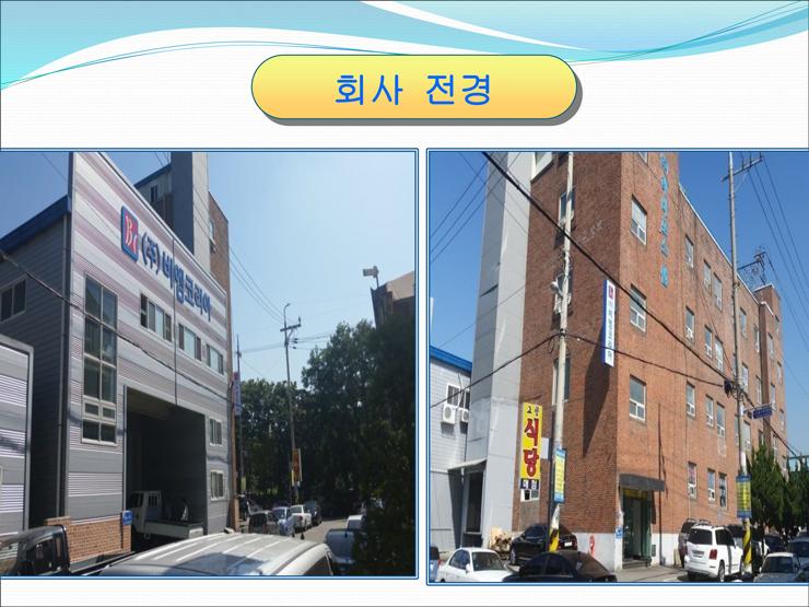 Văn phòng công ty tại Hàn Quốc